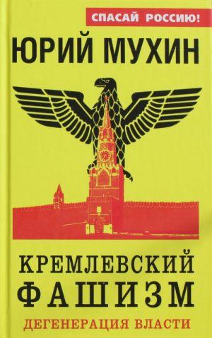 Kremlevskij fashizm. Degeneratsija vlasti
