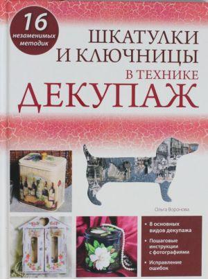 Шкатулки и ключницы в технике декупаж