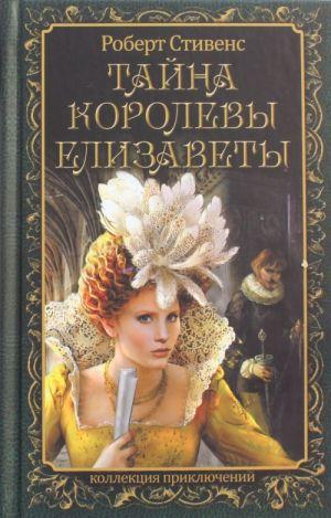 Тайна королевы Елизаветы