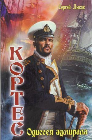 Kortes 1.Odisseja admirala