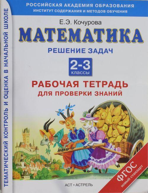 Matematika. Rabochaja tetrad dlja proverki znanij. Reshenie zadach. 2-3 klassy.