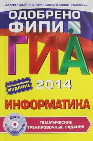 GIA-2014. Informatika. Tematicheskie trenirovochnye zadanija. 9 klass (+CD)