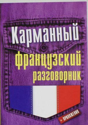 Karmannyj frantsuzskij razgovornik