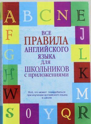 Vse pravila anglijskogo jazyka dlja shkolnikov s prilozhenijami