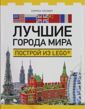 Luchshie goroda mira. Postroj iz LEGO