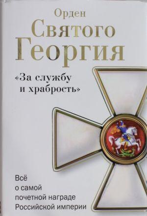 Orden Svjatogo Georgija. Vsjo o samoj pochetnoj nagrade Rossijskoj Imperii