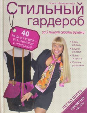 Stilnyj garderob za 5 minut svoimi rukami