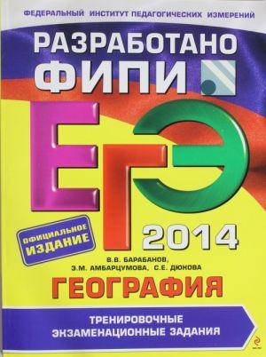 EGE-2014. Geografija. Trenirovochnye ekzamenatsionnye zadanija (FIPI)