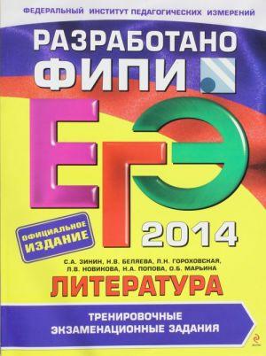 EGE-2014. Literatura. Trenirovochnye ekzamenatsionnye zadanija (FIPI)