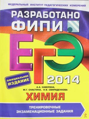 EGE-2014. Khimija. Trenirovochnye ekzamenatsionnye zadanija (FIPI)