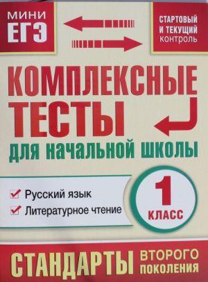 Kompleksnye testy dlja nachalnoj shkoly. Russkij jazyk, literaturnoe chtenie (Startovyj i tekuschij kontrol) 1 klass