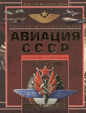 Polnaja entsiklopedija. Aviatsija SSSR Vtoroj mirovoj 1939-1945