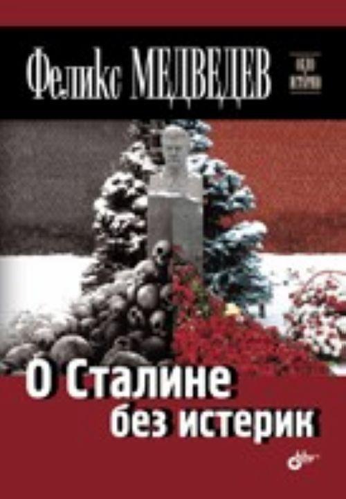O Staline bez isterik