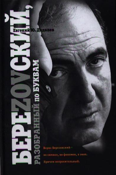 BereZOVskij, razobrannyj po bukvam