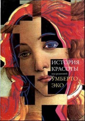 Istorija Krasoty