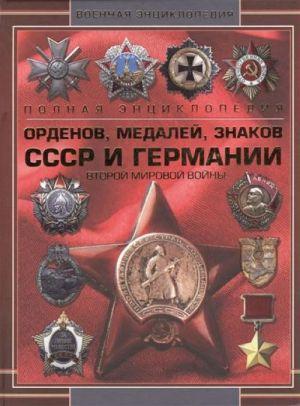 Polnaja entsiklopedija ordenov, medalej, znakov SSSR i Germanii Vtoroj mirovoj vojny