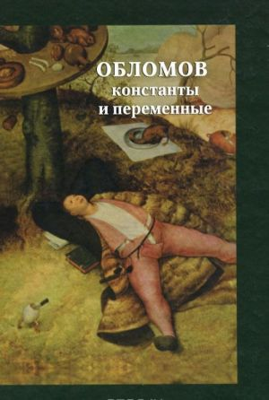 Oblomov. Konstanty i peremennye