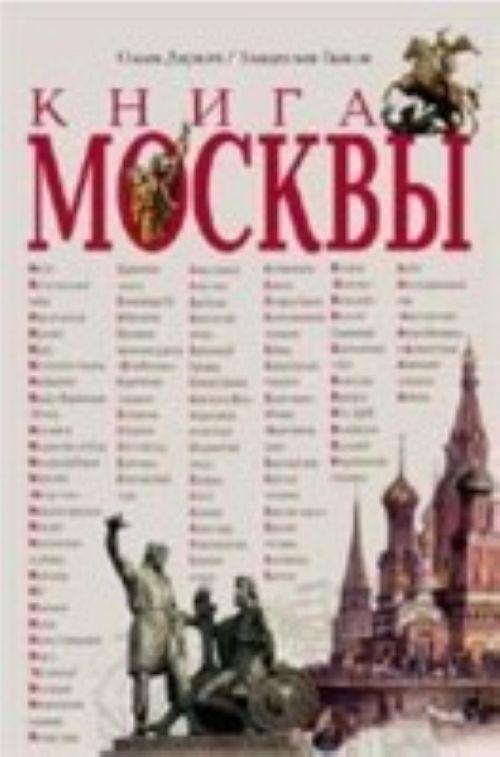 Kniga Moskvy