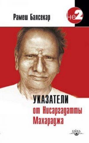 Ukazateli ot Nisargadatty Makharadzha