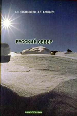 Russkij sever