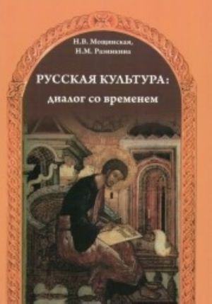 Russkaja kultura: dialog so vremenem : uchebnoe posobie dlja inostrantsev, izuchajuschikh russkij jazyk. The set consists of book and CD in MP3 format