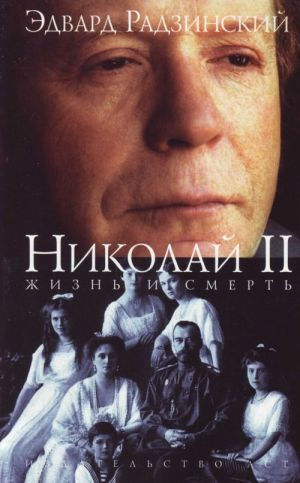 Nikolaj II: zhizn i smert.