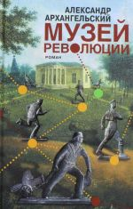 Muzej revoljutsii