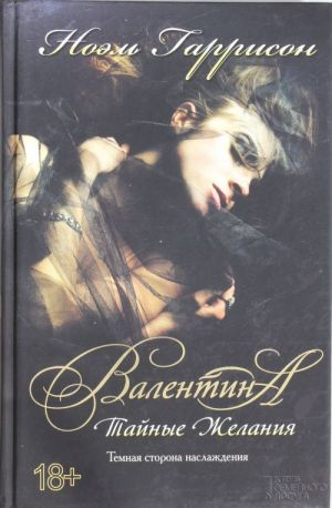Valentina. Tajnye zhelanija