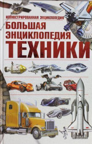 Bolshaja entsiklopedija tekhniki