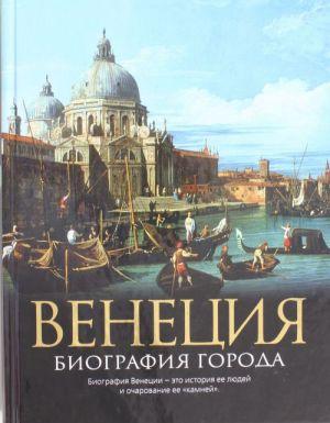 Venetsija: Biografija goroda