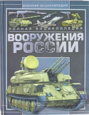 Polnaja entsiklopedija vooruzhenija Rossii