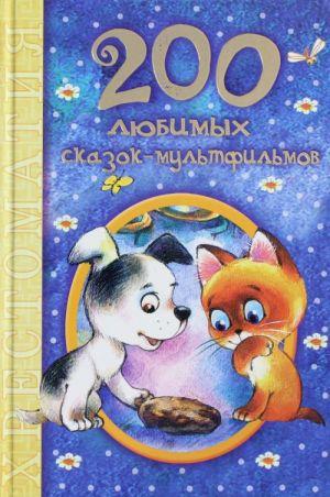 200 ljubimykh skazok-multfilmov