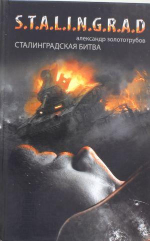 Stalingradskaja bitva: Zarevo nad Volgoj