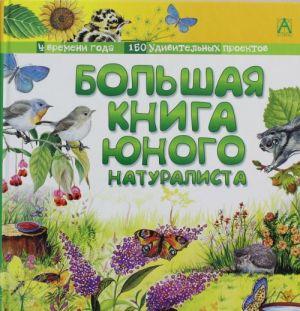 Bolshaja kniga junogo naturalista