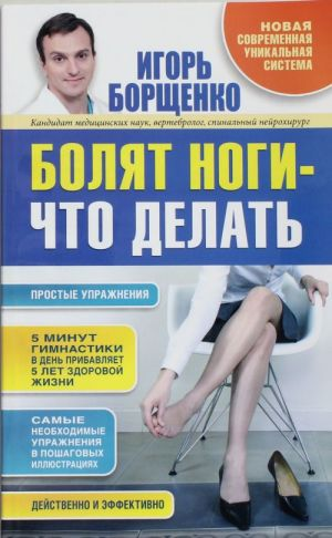 Болят ноги - что делать