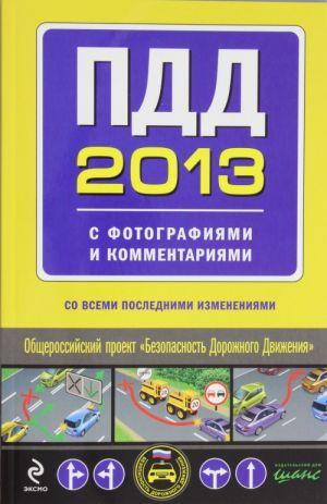 ПДД 2013 с фотографиями и комментариями (с последними изменениями)