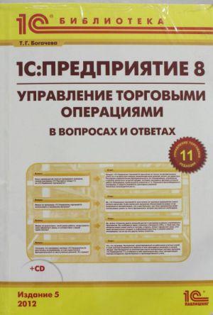 1С:Предприятие 8. Управление торговыми операциями в вопросах и ответах (+CD).