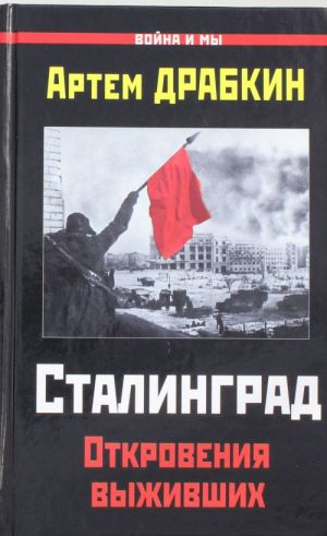 Stalingrad. Otkrovenija vyzhivshikh