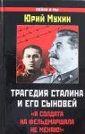 "Tragedija Stalina i ego synovej. ""Ja soldata na feldmarshala ne menjaju!"""