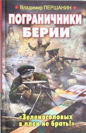 """Pogranichniki Berii. """"Zelenogolovykh v plen ne brat!"""""""
