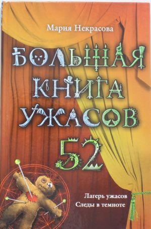 Bolshaja kniga uzhasov. 52