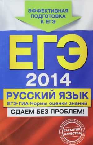 ЕГЭ-2014. Русский язык. ГИА. ЕГЭ: нормы оценки знаний