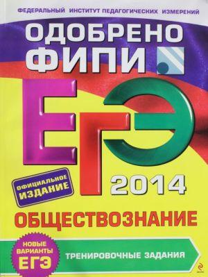 EGE-2014. Obschestvoznanie. Trenirovochnye zadanija (FIPI)