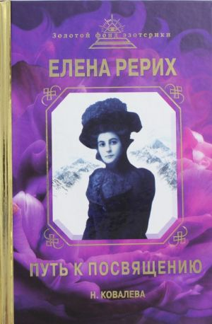 Elena Rerikh. Put k Posvjascheniju