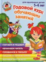 Godovoj kurs obuchajuschikh zanjatij: dlja detej 5-6 let