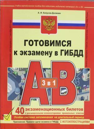 Gotovimsja k ekzamenu v GIBDD kategorii AV (2013)