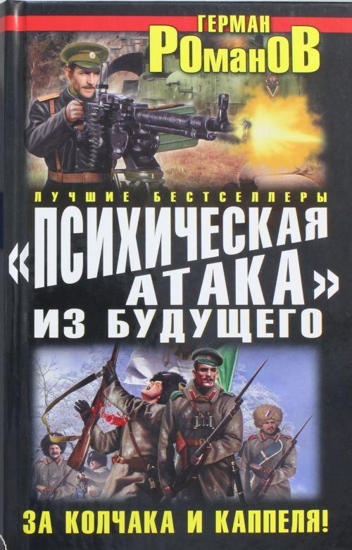 """""""Психическая атака"""" из будущего. За Колчака и Каппеля!"""
