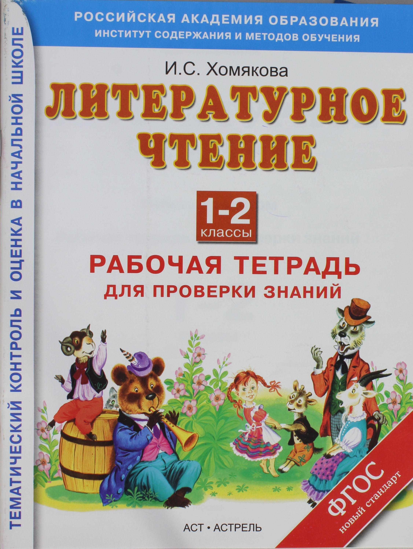 Literaturnoe chtenie. Rabochaja tetrad dlja proverki znanij. 1-2 klassy.