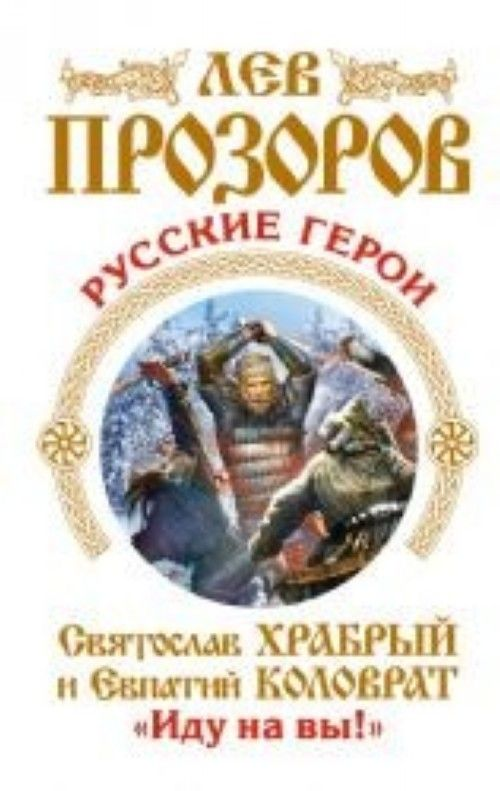 Russkie geroi. Svjatoslav Khrabryj i Evpatij Kolovrat. «Idu na vy!»