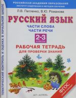 Russkij jazyk. 2-3 klassy. Rabochaja tetrad. Chasti slova. Chasti rechi. Chleny predlozhenija